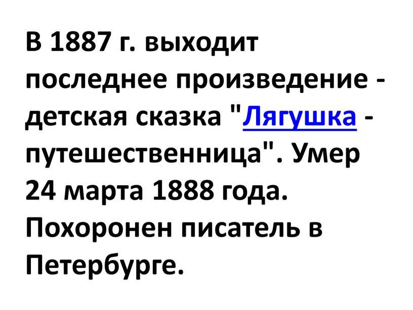 """В 1887 г. выходит последнее произведение - детская сказка """"Лягушка - путешественница"""""""
