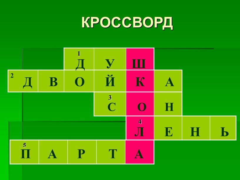 КРОССВОРД Д У Ш
