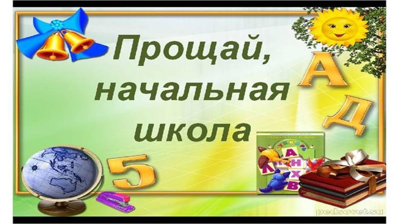 """Презентация к выпускному """"Прощай, начальная школа!"""""""