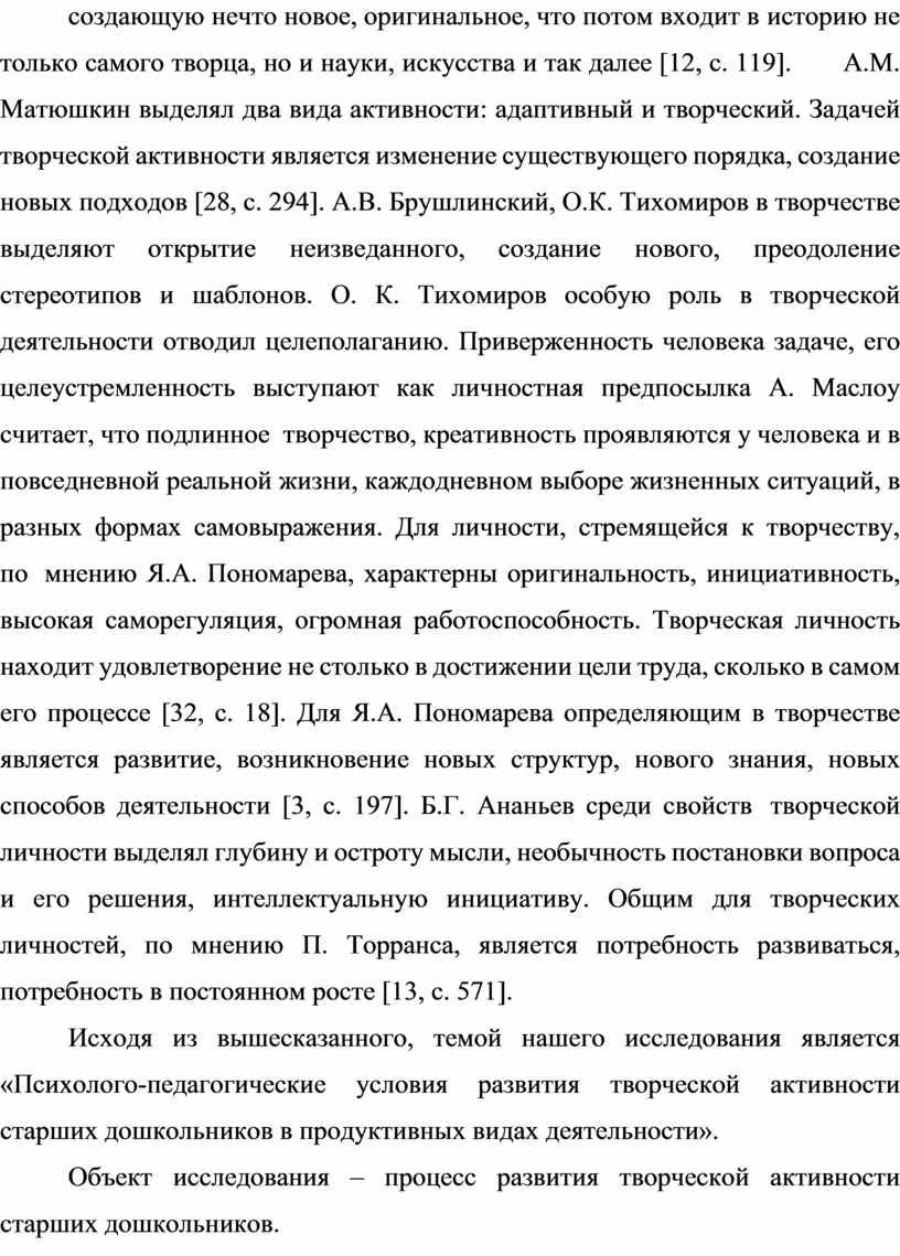 А.М. Матюшкин выделял два вида активности: адаптивный и творческий