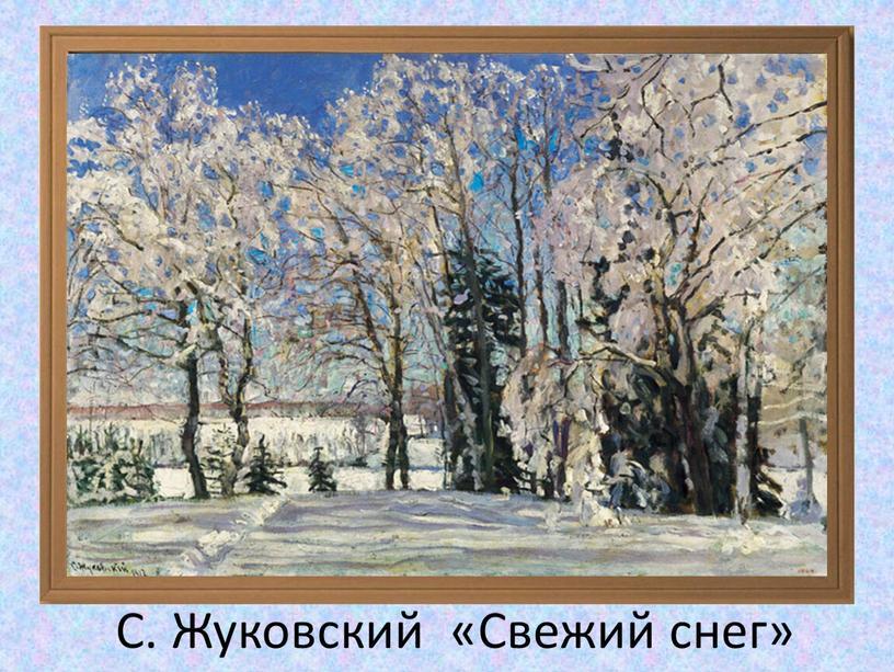 С. Жуковский «Свежий снег»