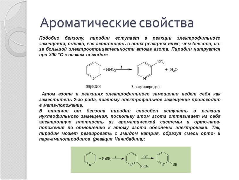Ароматические свойства Подобно бензолу, пиридин вступает в реакции электрофильного замещения, однако, его активность в этих реакциях ниже, чем бензола, из-за большой электроотрицательности атома азота