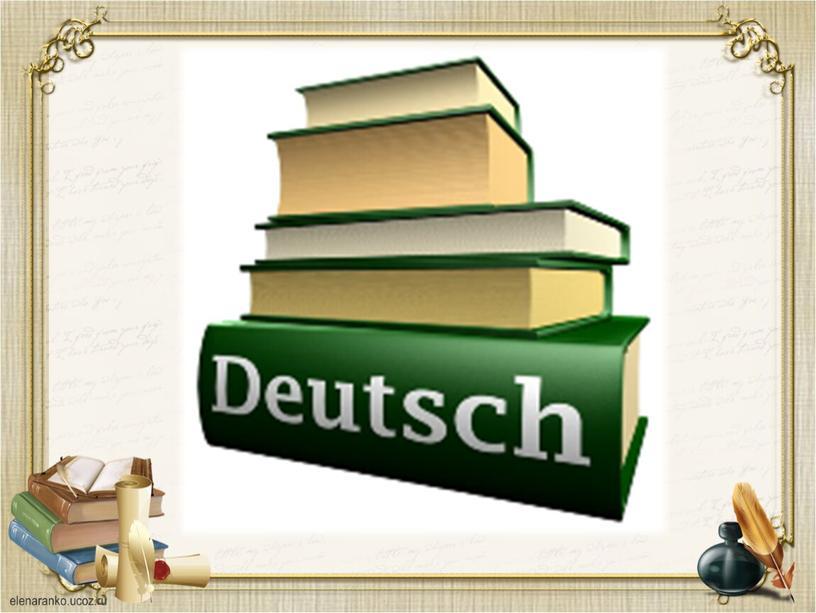 """Урок немецкого языка в 4 классе по теме """"В субботний вечер"""""""
