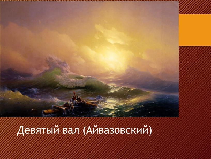 Девятый вал (Айвазовский)