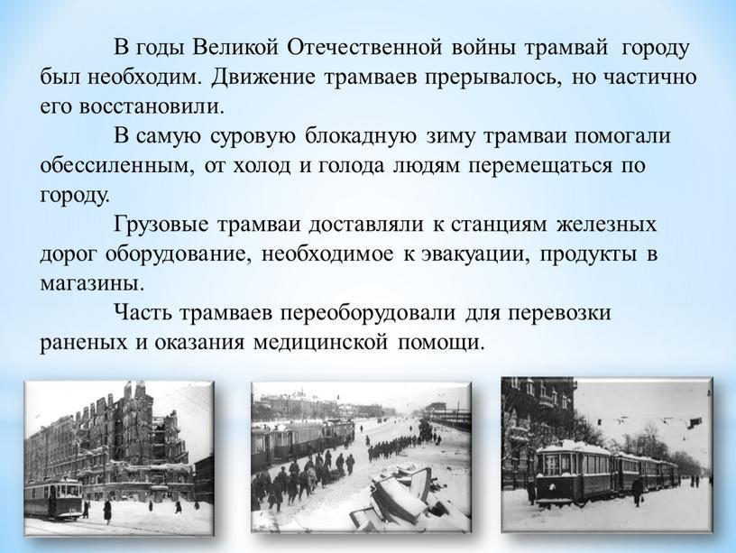 В годы Великой Отечественной войны трамвай городу был необходим
