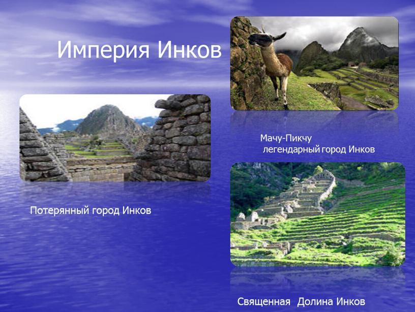Империя Инков Потерянный город