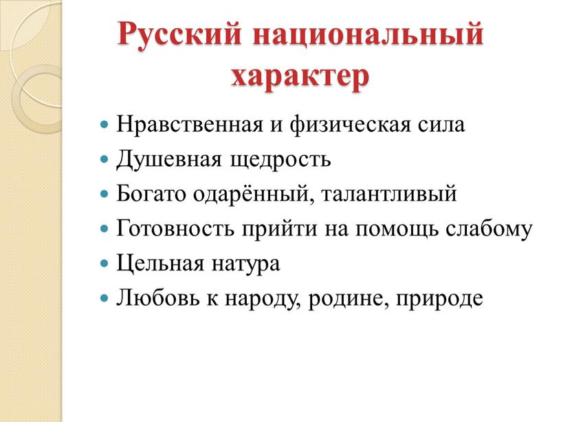 Русский национальный характер Нравственная и физическая сила