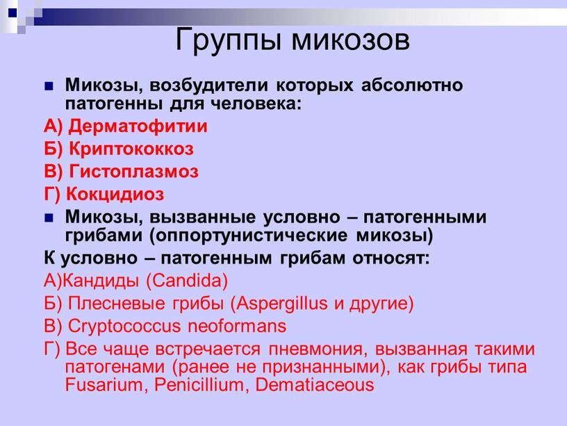 Группы микозов Микозы, возбудители которых абсолютно патогенны для человека: