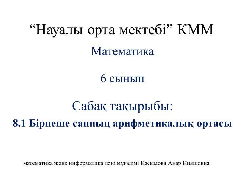 """Науалы орта мектебі"""" КММ Математика 6 сынып"""