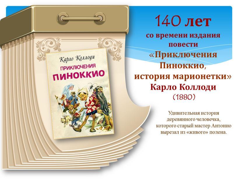 Приключения Пиноккио, история марионетки»