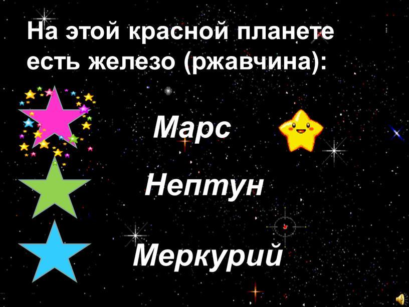 Марс 8 Нептун Меркурий На этой красной планете есть железо (ржавчина):