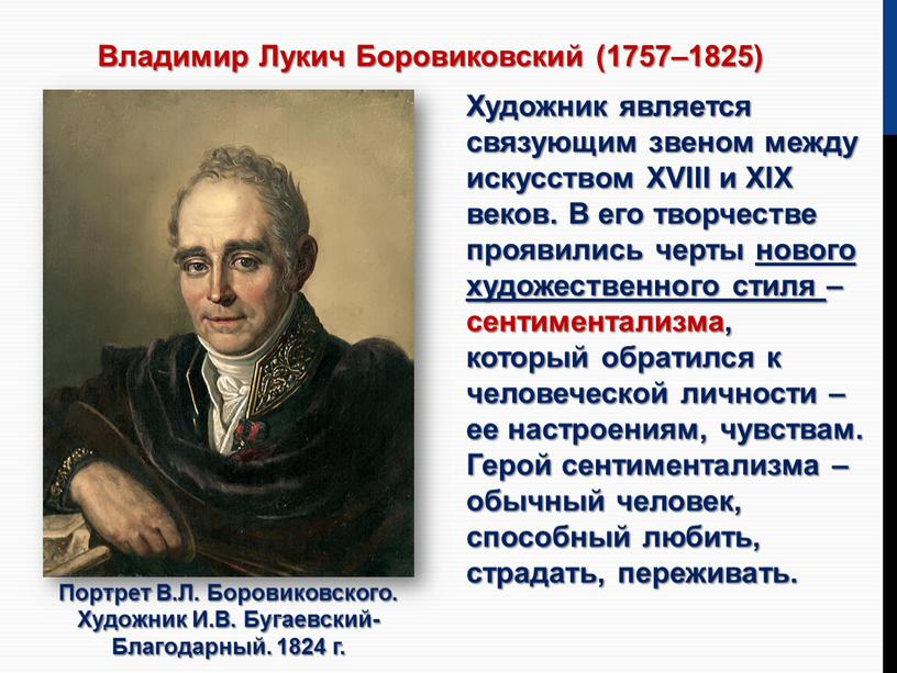 Владимир Лукич Боровиковский (1757–1825)