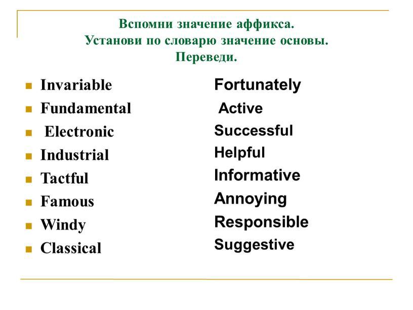 Вспомни значение аффикса. Установи по словарю значение основы
