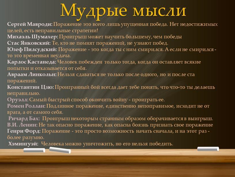 Мудрые мысли Сергей Мавроди: