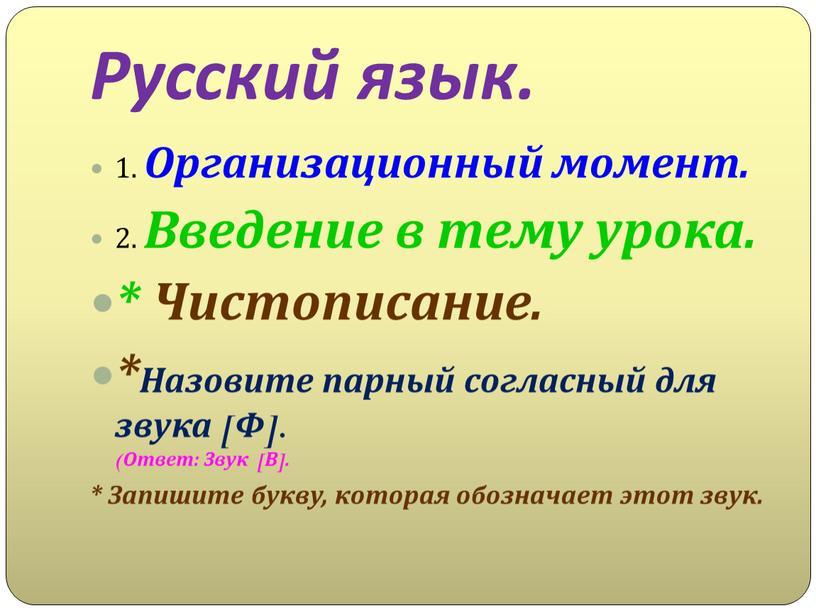 Русский язык. 1. Организационный момент