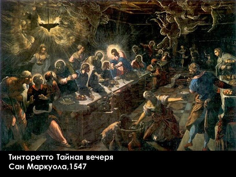 Тинторетто Тайная вечеря Сан Маркуола,1547