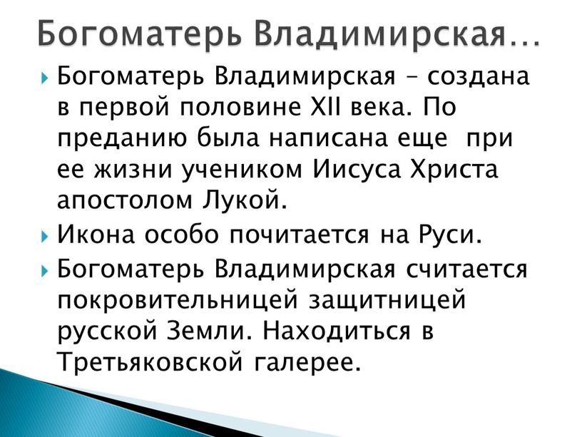 Богоматерь Владимирская – создана в первой половине
