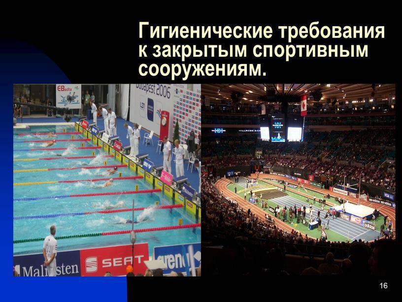 Гигиенические требования к закрытым спортивным сооружениям