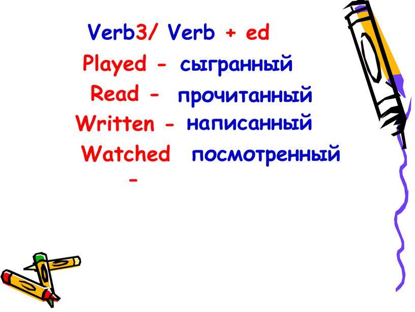 Played - Read - Written - Watched - сыгранный прочитанный написанный посмотренный