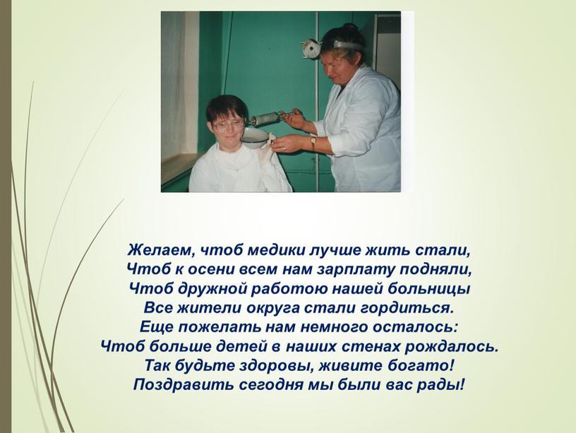 Желаем, чтоб медики лучше жить стали,