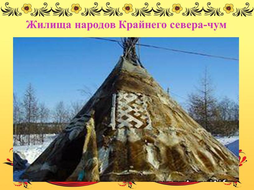 Жилища народов Крайнего севера-чум