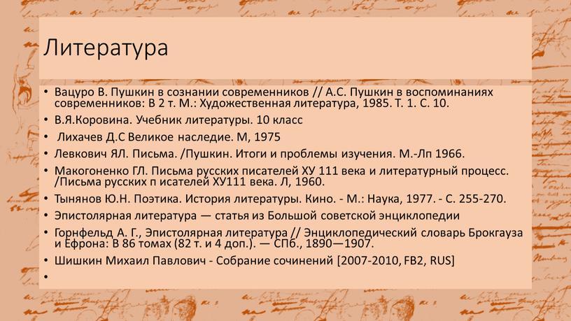 Литература Вацуро В. Пушкин в сознании современников //
