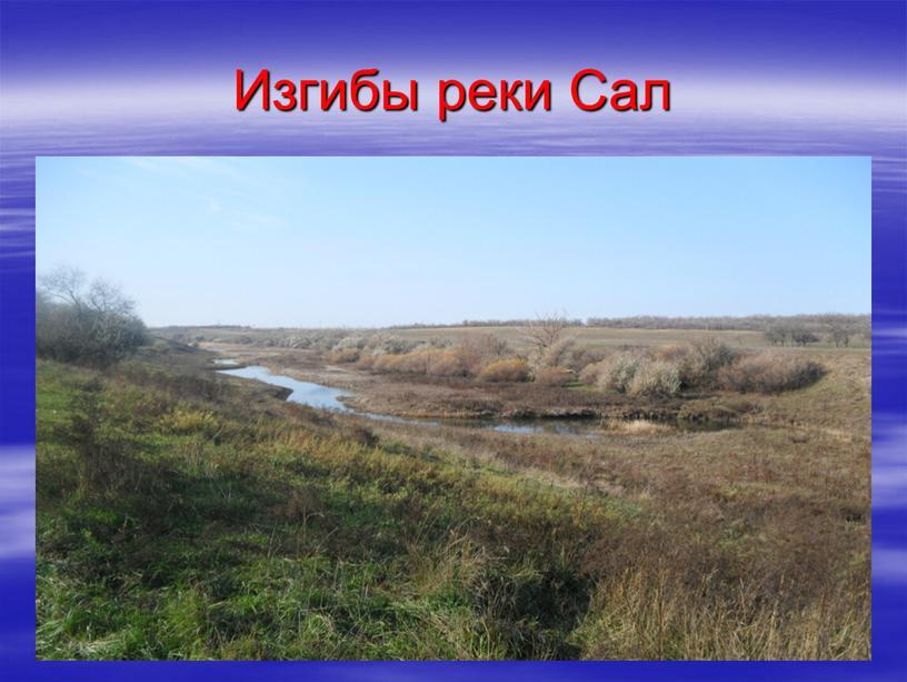 Изгибы реки Сал