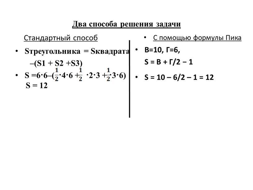 Два способа решения задачи Sтреугольника =