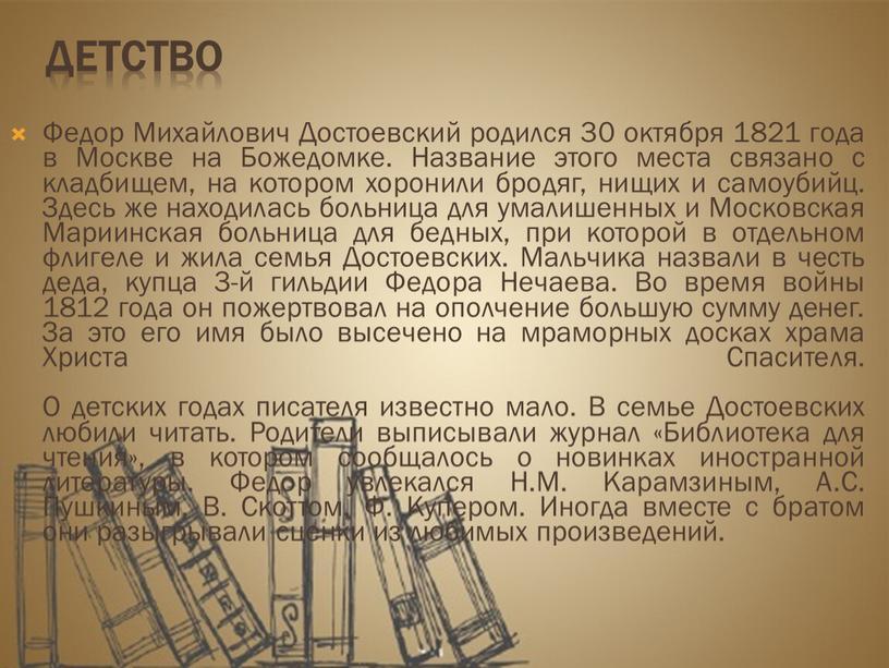Детство Федор Михайлович Достоевский родился 30 октября 1821 года в