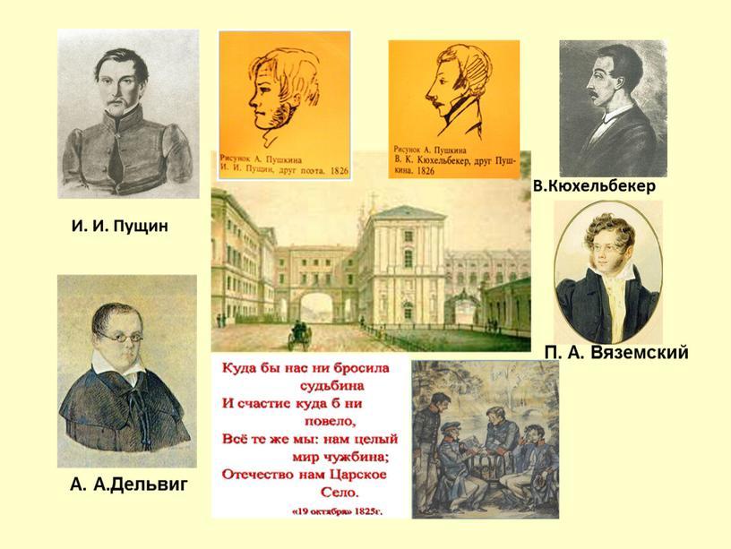 И. И. Пущин В.Кюхельбекер А. А
