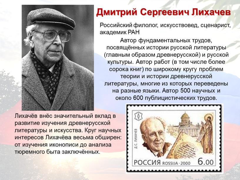 Автор фундаментальных трудов, посвящённых истории русской литературы (главным образом древнерусской) и русской культуры