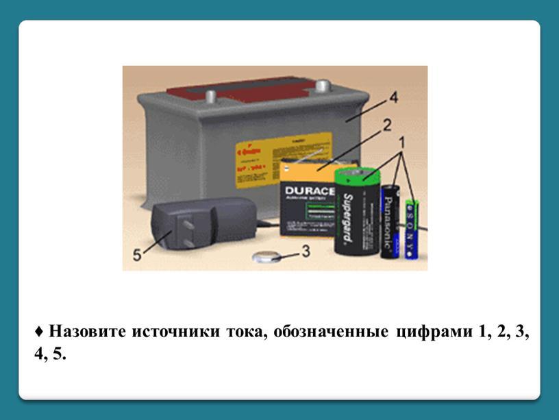 Назовите источники тока, обозначенные цифрами 1, 2, 3, 4, 5