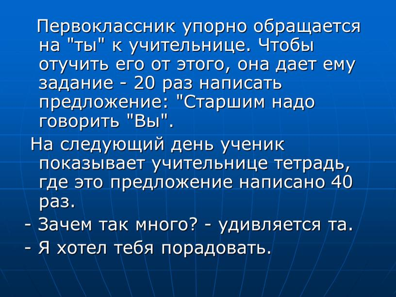 """Первоклассник упорно обращается на """"ты"""" к учительнице"""