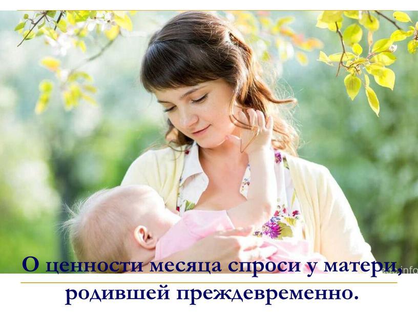 О ценности месяца спроси у матери, родившей преждевременно