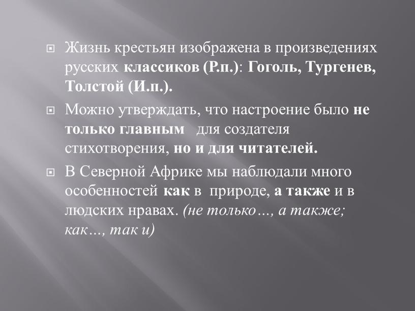 Жизнь крестьян изображена в произведениях русских классиков (Р
