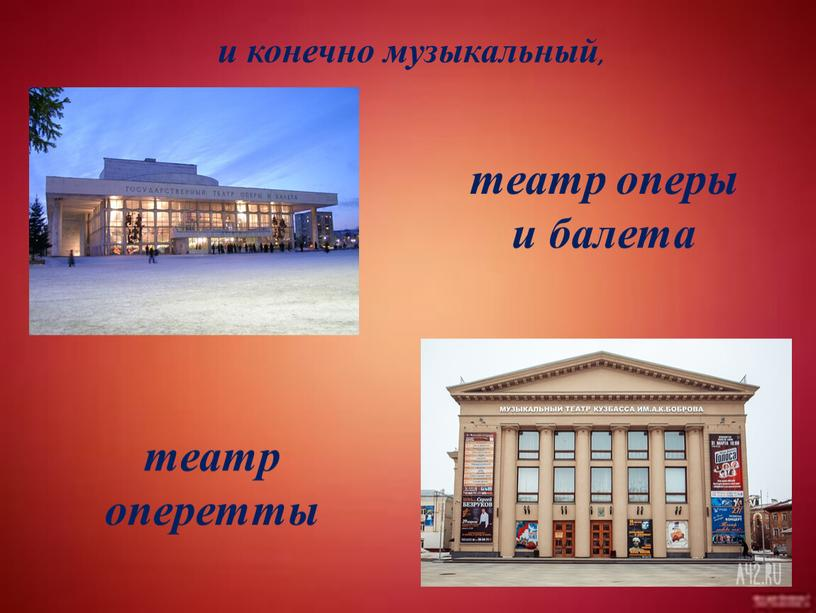 и конечно музыкальный, театр оперы и балета театр оперетты