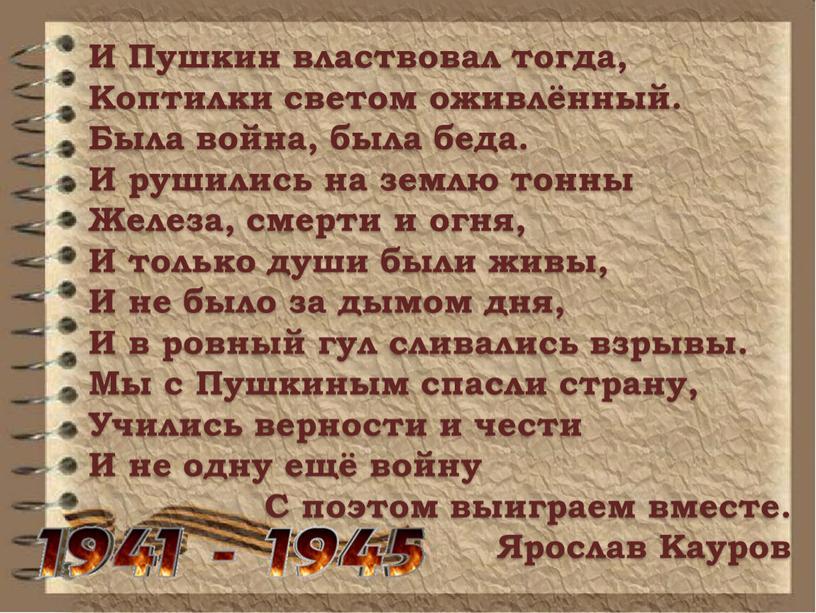 И Пушкин властвовал тогда, Коптилки светом оживлённый