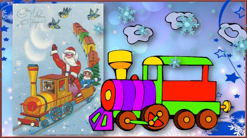 Железная дорога как символ Нового года