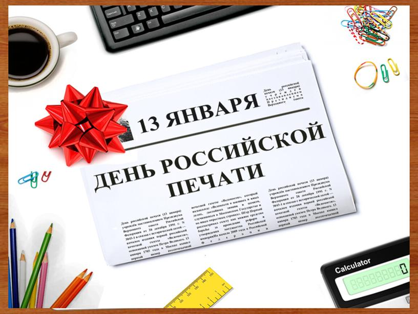 "Презентация к классному часу""День печати"""