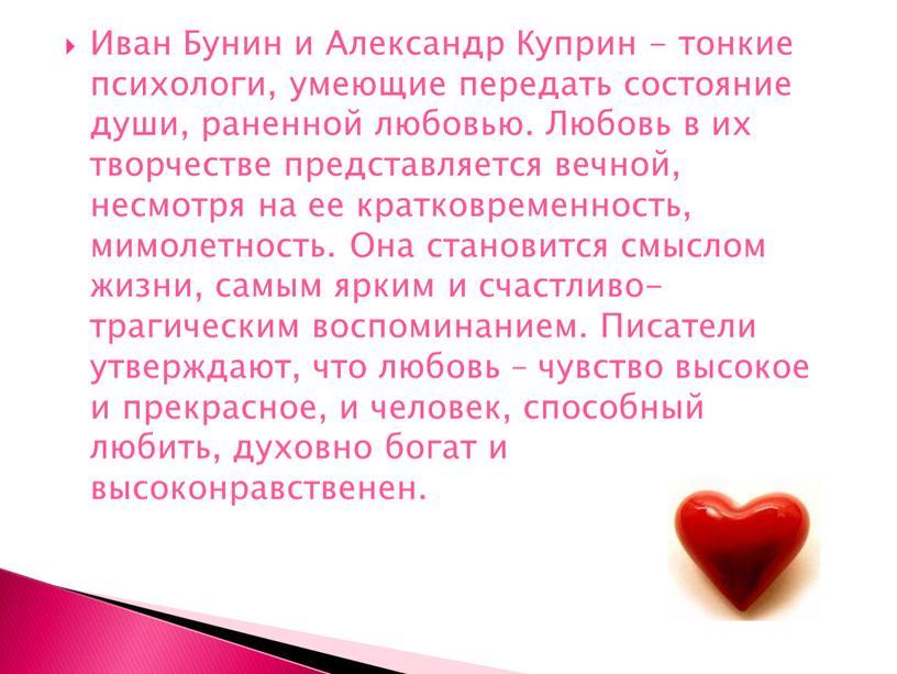 Иван Бунин и Александр Куприн - тонкие психологи, умеющие передать состояние души, раненной любовью
