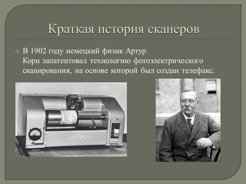 В 1902 году немецкий физик Артур