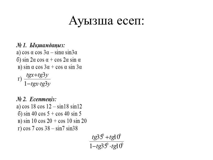 Ауызша есеп: