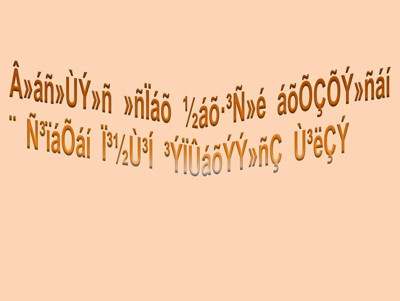 »áñ»ÙÝ»ñ »ñÏáõ ½áõ·³Ñ»é áõÕÇÕÝ»ñáí ¨ ѳïáÕáí ϳ½Ù³Í ³ÝÏÛáõÝÝ»ñÇ Ù³ëÇÝ
