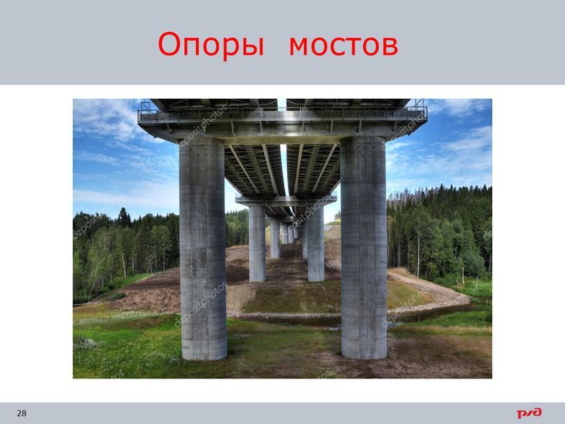 Опоры мостов