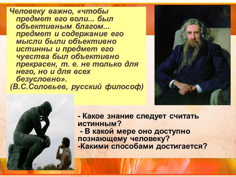 Человеку важно, «чтобы предмет его воли