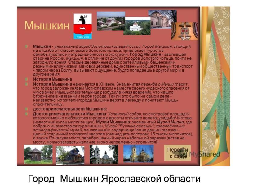Город Мышкин Ярославской области