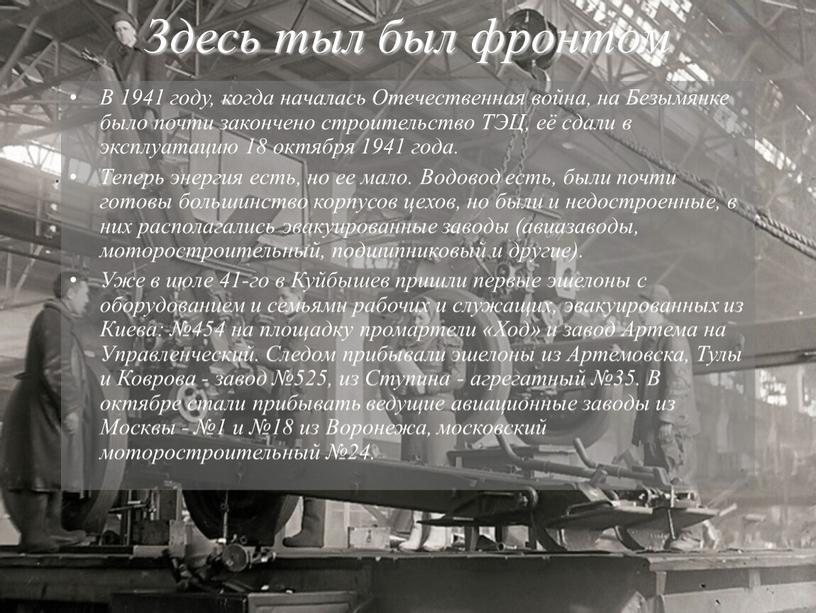 Здесь тыл был фронтом В 1941 году, когда началась