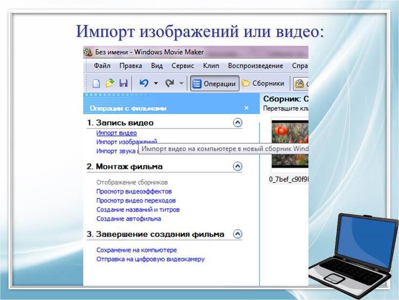 Импорт изображений или видео: