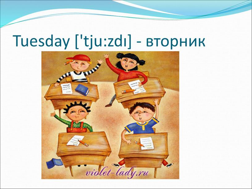 Tuesday ['tju:zdı] - вторник