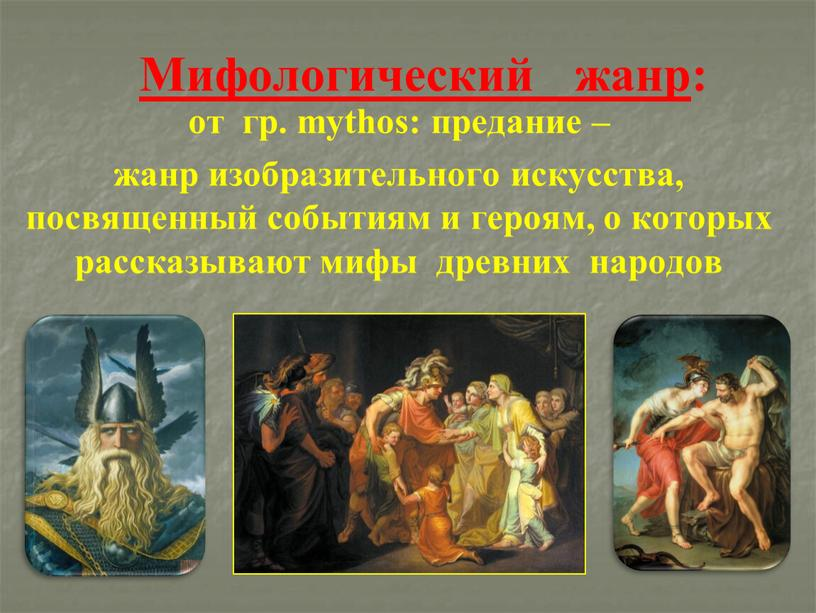 Мифологический жанр : от гр